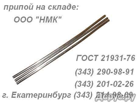 Продам припой ПОС, ПОССУ ГОСТ 21930-76, ГОСТ 21931-76 - Металлургия - Проволока ф1,5; 2; 3; 5 мм., п..., фото 1