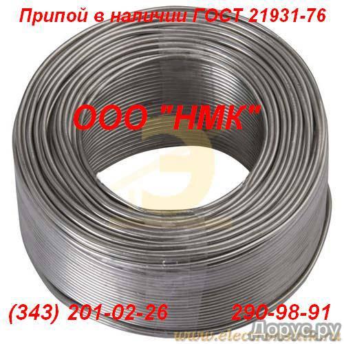 Продам припой ПОС, ПОССУ ГОСТ 21930-76, ГОСТ 21931-76 - Металлургия - Проволока ф1,5; 2; 3; 5 мм., п..., фото 2