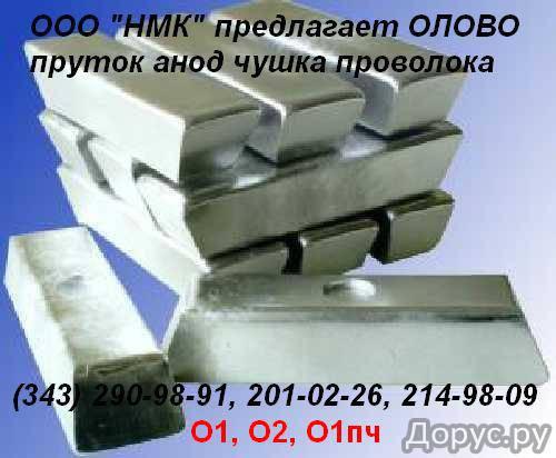 Продам олово О1пч, О1, О2 ГОСТ 860-75 - Металлургия - Чушка оловянная О1, О1пч, О2, пруток оловянный..., фото 1