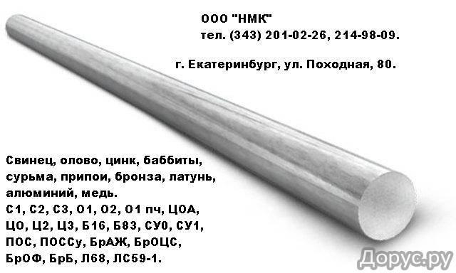 Продам круг от 10 до 280 мм – ГОСТ2590-горячекатанный и ГОСТ7417-калиброванный. - Металлургия - От 1..., фото 2