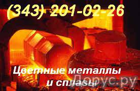 Пруток бронзовый литой БрОЦС 5-5-5 ГОСТ 24301-93 ф25-160мм., 170-300мм. - Металлургия - Продам бронз..., фото 2
