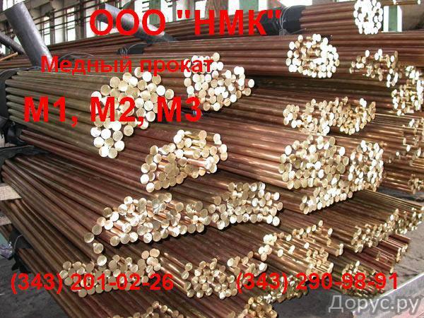 Пруток медный М1 ГОСТ 1535-2006 - Металлургия - Продам медный прокат лента, лист, пруток, труба, про..., фото 1