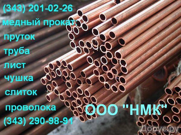 Пруток медный М1 ГОСТ 1535-2006 - Металлургия - Продам медный прокат лента, лист, пруток, труба, про..., фото 3