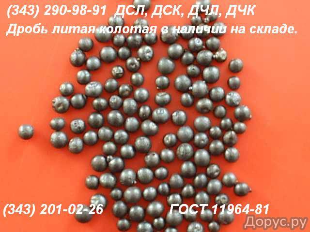 Продам дробь свинцовую ГОСТ 7837-76 С2, С3С. - Металлургия - №0, №00, №000, №1, №2, №3, №4, №5, №6..., фото 1