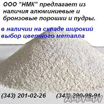 Порошок алюминиевый ПА-1, ПА-2, ПА-3, ПА-4 ГОСТ 6058-73 (вд). - Металлургия - Продам порошок алюмини..., фото 1
