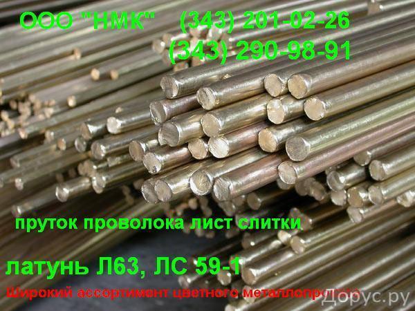 Продам латунь Л58-2, Л59-1, ЛО61-1 Лк62-0.5, Л63, Л68, Л80, Л90, - Металлургия - ЛС, ЛСд, ЛК, ЛК1, Л..., фото 1