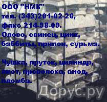 Продам лист свинцовый С1, С2, С3; ДПРН 0,5-10 мм ГОСТ 9559-89 - Металлургия - Свинец ССу, Ссу2, Ссу3..., фото 2